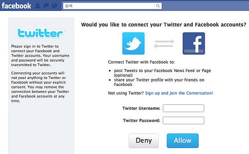 소셜 미디어 로그인 연동
