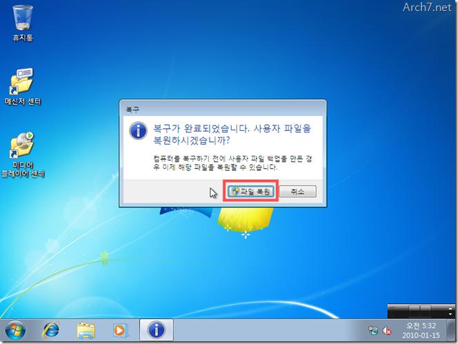 새로 설치된 윈도우 7이 보입니다. 복구가 완료되었다는 메시지와 함께 파일을 복원하겠냐고 물어 봅니다. 물론 [파일 복원]을 클릭해야겠죠?