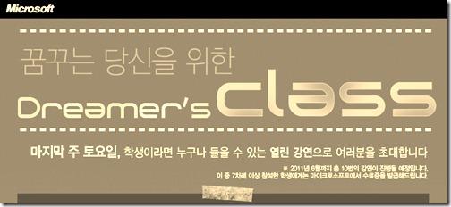 지난 8월 28일에 열린 첫 Dreamer's Class가 내일(10월 2일)로 2회째 행사가 열립니다.