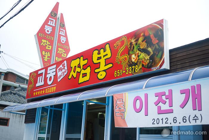 [강릉 여행] 교동짬뽕, 해산물이 가득한 매콤한 짬뽕의 맛!