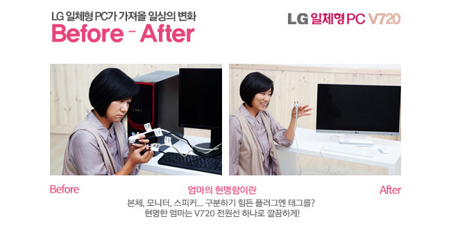 LG 일체형 PC V720 쉬운 컴퓨터