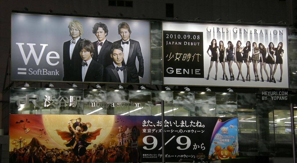 소녀시대 일본 데뷔 싱글 GENIE 광고 포스터 (JR 시부야역)