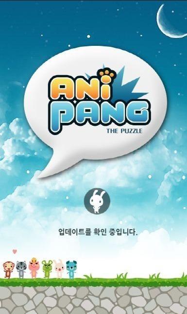 애니팡 하트 카카오톡으로 메세지 수신 차단 방법