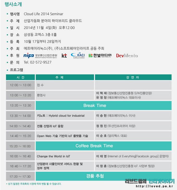 falinux 공개 세미나 행사 소개