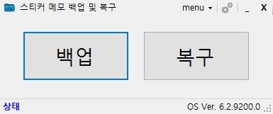 윈도우10 레드스톤 스티커 메모 백업 프로그램 배포