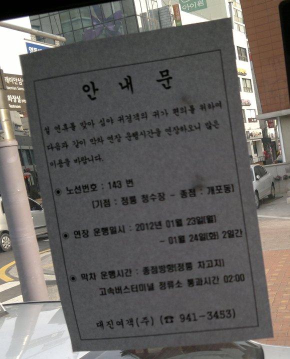 설 연휴간 심야 귀경객을 위한 143번 연장 운행 bus no. 143's operating hour extended for Seolnal holiday