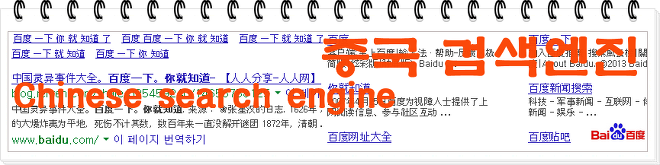 중국검색엔진 Chinese search engine