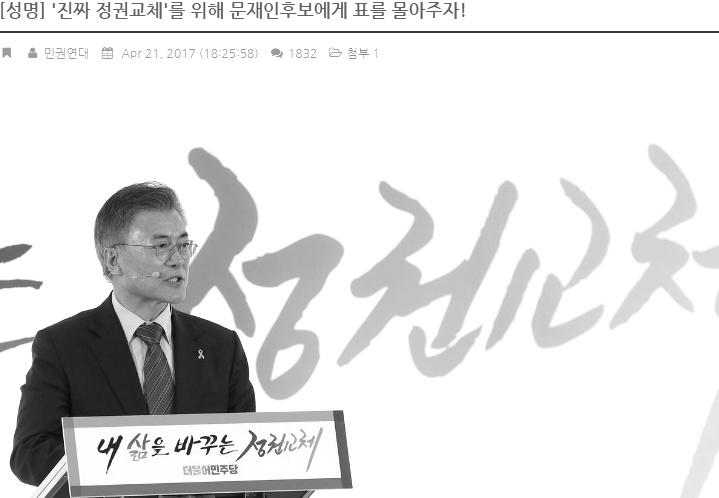민권연대 문재인 지지 성명 발표 - '진짜 정권교체'를 위해 문재인에게 표를 몰아주자!