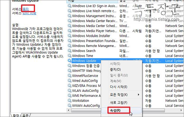 윈도우7 svchost.exe 프로세스 메모리 점유률 높아서 컴퓨터에 이상이 생길 때 해결