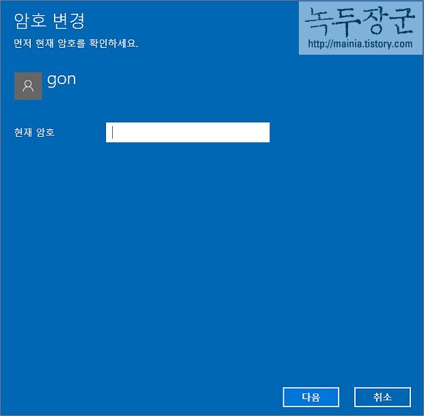윈도우10 로그인 암호 변경과 자동 로그인 하는 방법