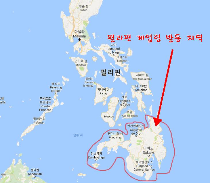 필리핀 계엄령 발동
