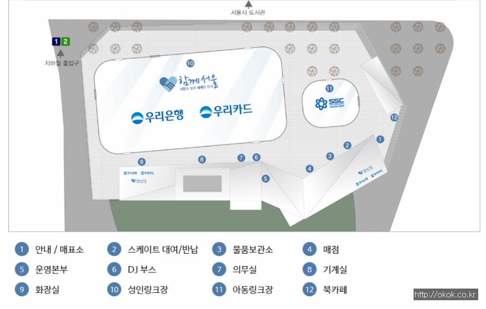 서울광장 스케이트장 이용시설 안내