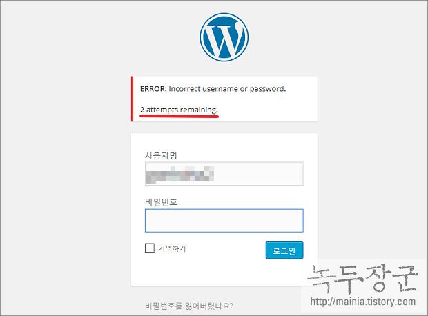워드프레스 Wordpress 로그인 횟수 제한으로 접속 차단하는 플러그인 사용하기