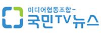 미디어협동조합 국민TV