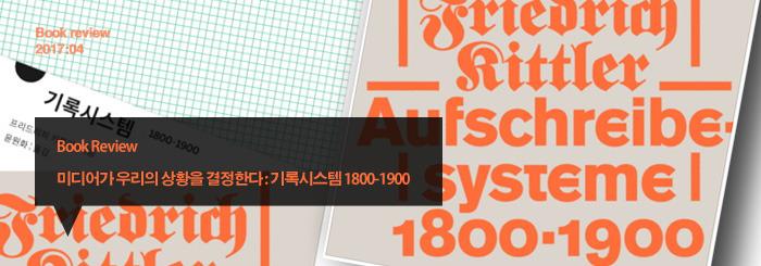 미디어가 우리의 상황을 결정한다 : 기록시스템 1800-1900 _book review