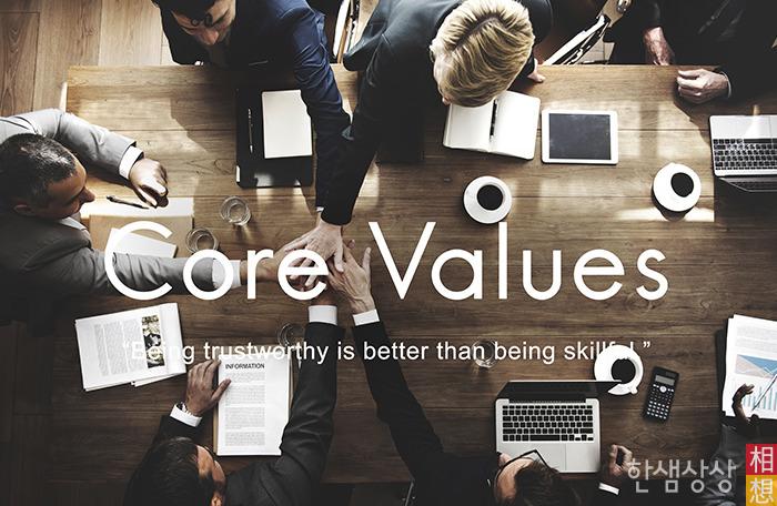 기업이 중요하게 생각하는 '핵심 가치(Core Values)'