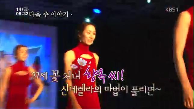 KBS 인간극장 우리 딸 향옥이씨의 모델 도전기