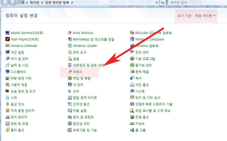 윈도우7 왼손 마우스 설정 클릭 위치 변경방법
