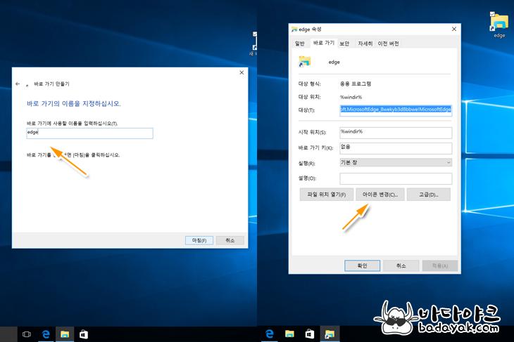 마이크로소프트 윈도우10 엣지(Edge) 바로가기 단축 아이콘 만들기