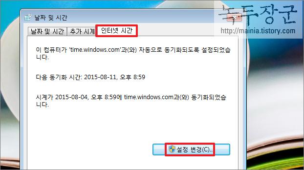 윈도우7 이 웹 사이트의 보안 인증서에 문제가 있습니다. 해결하기