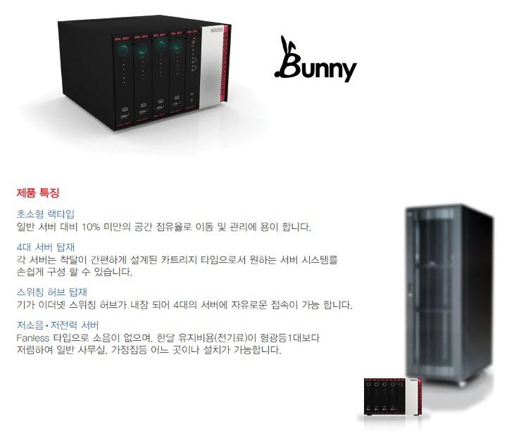 에프에이리눅스(주) 나디아 바니 서버