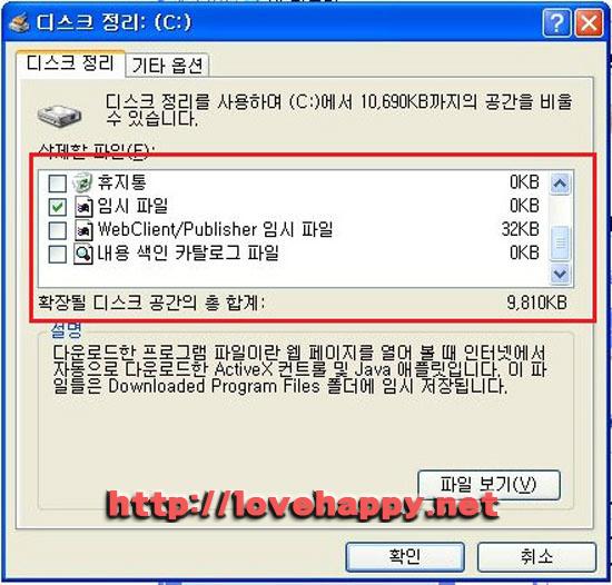 윈도우 xp - 불필요한 오래된 파일 압축 사용 안하기 004