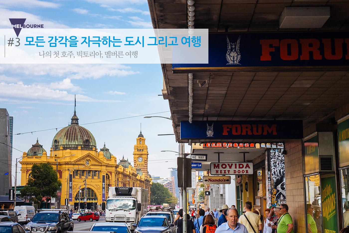 감각적인 도시 호주, 멜버른 - #3 여행 이야기를 시작합니다.