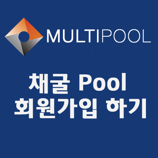 암호화화폐 채굴풀 가입 (multipool.us - mining pool 가입하기)