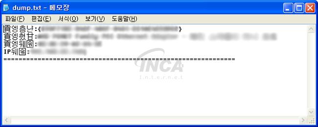 [그림 3] 수집 정보