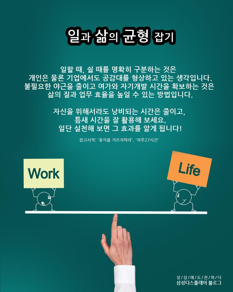 일과 삶의 균형 잡기