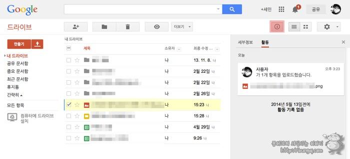활동 내역 ,구글 드라이브 사용법