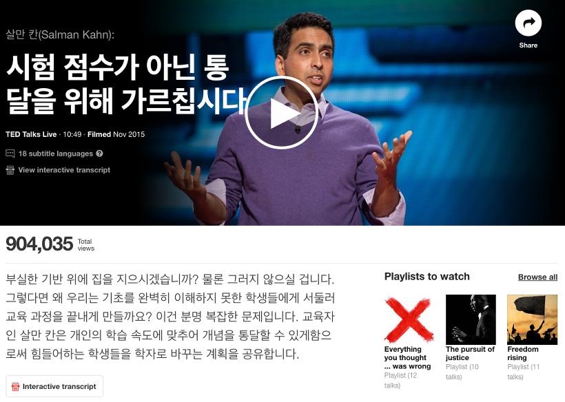 살만 칸의 테드 동영상