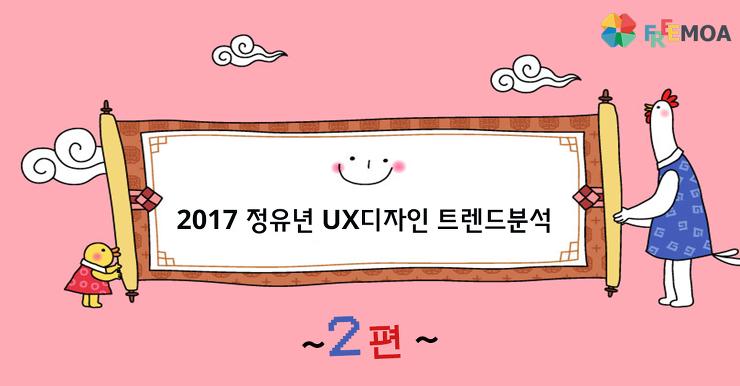 UX디자인 트렌드 분석
