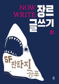 '장르 글쓰기 01(SF·판타지·공포)' 리뷰