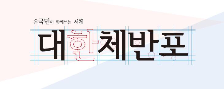 18 가지 윤디자인그룹 무료 한글폰트 - 18 Free YoonDesign Korean Fonts