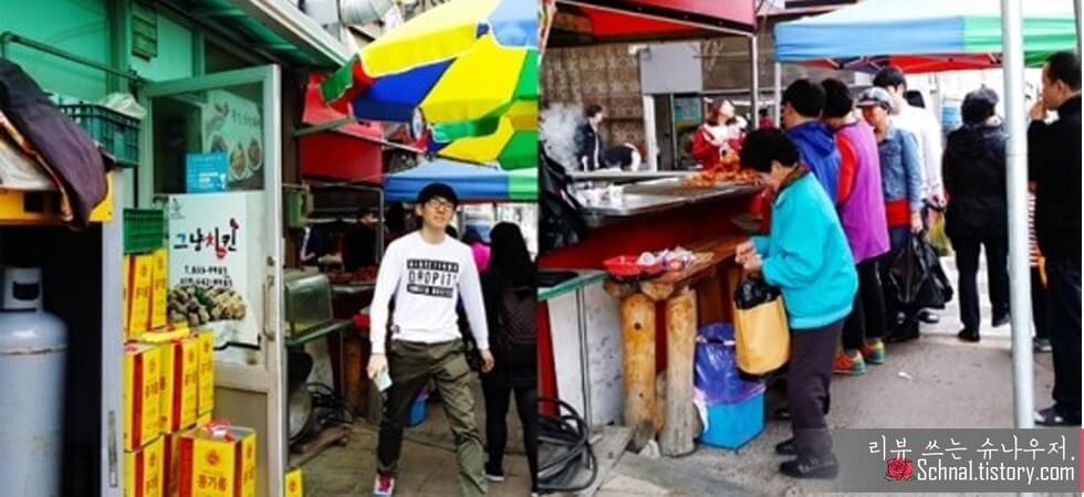 충북 괴산 맛집 치킨집