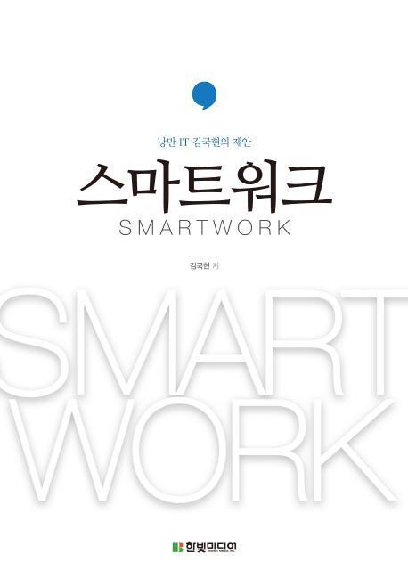 스마트워크, 김국현