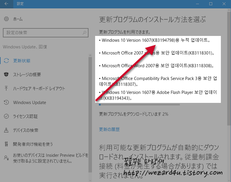 Microsoft Update Catalog(마이크로소프트 업데이트 카탈로그) 다른 브라우저 지원 시작