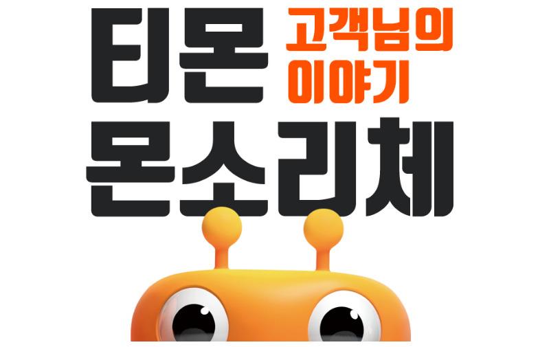 티몬 한글 무료폰트 : 티몬 몬소리체, 티몬 티움체 - 2 Free Korean Fonts : Tmon