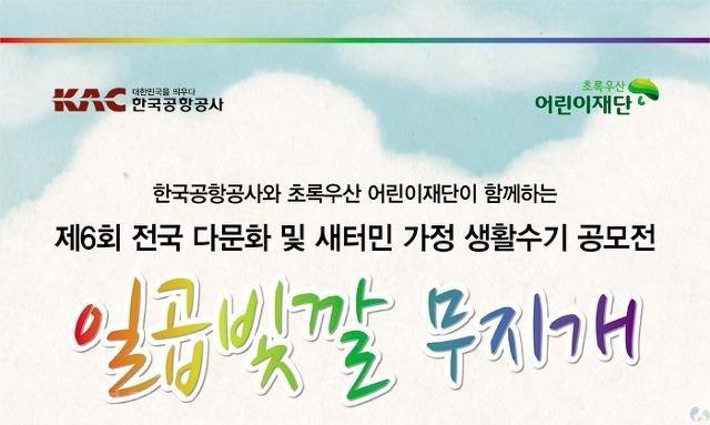 제6회 전국 다문화 및 새터민 가정 생활수기 공모전 '일곱빛깔무지개' 안내(초록우산 어린이재단)
