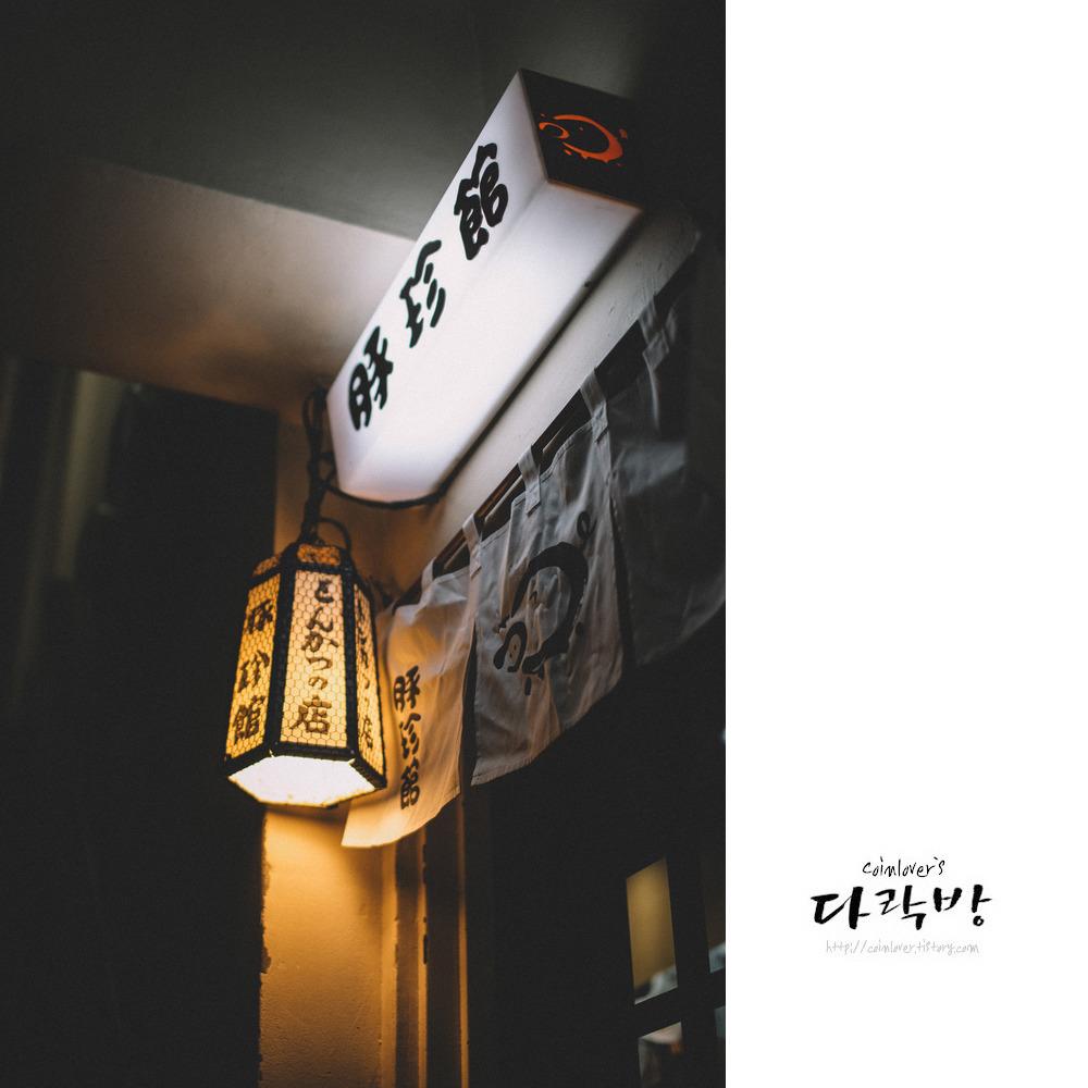 도쿄 맛집 신주쿠 맛집 - 인생 돈가스 돈친칸(돈진관)