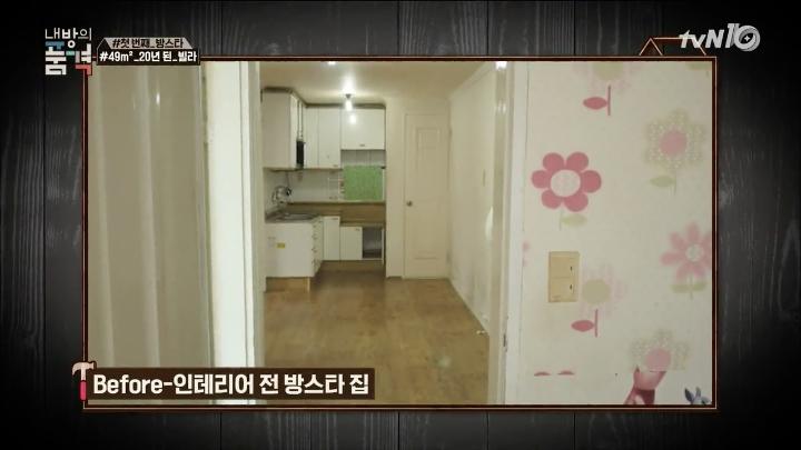 내 방의 품격 6회,싱글녀 인테리어 ,방스타그램, 슥밀라 이진이, 비니루 이은혜