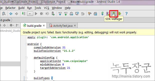 안드로이드 스튜디오 SDK 타겟 변경하는 방법 (Failed to Find target with hash string android-21)