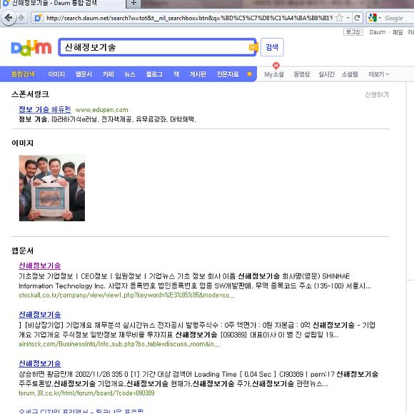 2011년 5월 13일 다음에서 '신해정보기술'로 검색했을 때의 결과화면을 캡처한 것