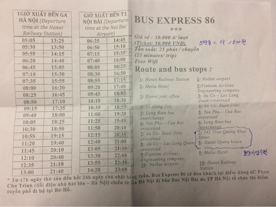 하노이 노이바이 국제공항에서 호안키엠 호수로 86번 버스를 타고 가기
