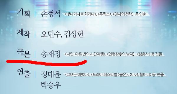 MBC 수목드라마 'W(더블유)' 작가 송재정