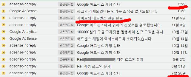구글 애드센스 가입 신청