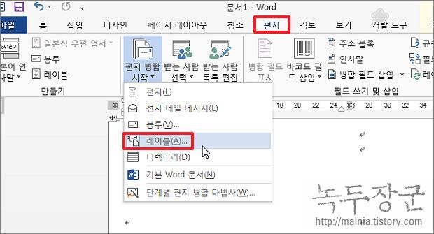 MS 워드 택배, 편지 보낼 때 레이블 기능 이용해서 주소 한번에 출력하는 방법