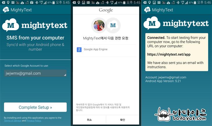PC에서 스마트폰을 이용 문자(SMS, MMS) 보내기
