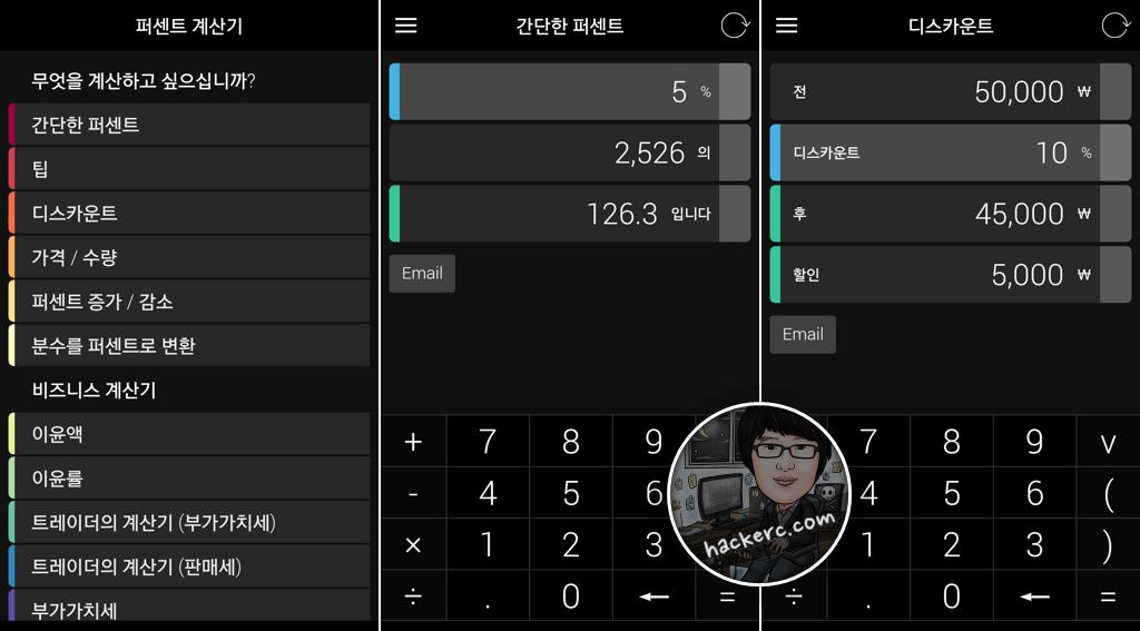퍼센트계산기 for Android - 디스카운트(할인율), 퍼센트계산 앱(어플)